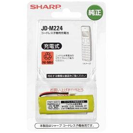シャープ SHARP コードレス子機用充電池 JD-M224[JDM224]