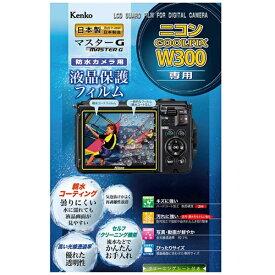 ケンコー・トキナー KenkoTokina マスターG液晶保護フィルム( ニコン COOLPIX W300専用)KLPMNW300
