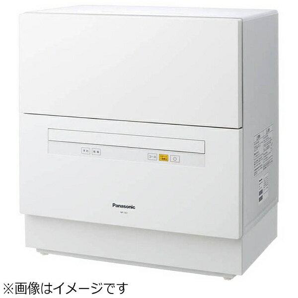 【送料無料】 パナソニック 食器洗い乾燥機 (5人用・食器点数40点) NP-TA1-W ホワイト[NPTA1] panasonic