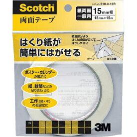 3Mジャパン スリーエムジャパン 両面テープ610 15mmX15m 76mm巻芯