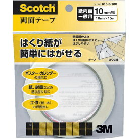 3Mジャパン スリーエムジャパン 両面テープ610 10mmX15m 76mm巻芯