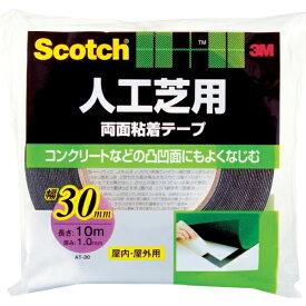 3Mジャパン スリーエムジャパン スコッチ 人工芝用両面粘着テープ 30mmX10m AT−30