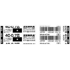 ゼブラ ZEBRA [ボールペン替芯] 油性ボールペン替え芯 黒(ボール径:0.7mm) BR8A4CBK