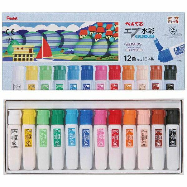 ぺんてる Pentel [水彩絵具] エフ水彩 ポリチューブ入り 12色セット WFC2-12