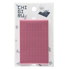 ヤマト産業 CHIGIRU ピンク