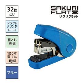 マックス MAX サクリフラット32 ブルー