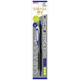 ゼブラ ZEBRA [ボールペン]サラサドライ0.5 青 1本入