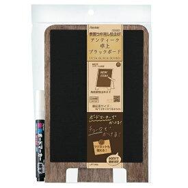 レイメイ藤井 アンティーク卓上ブラックボード A5 LPT164