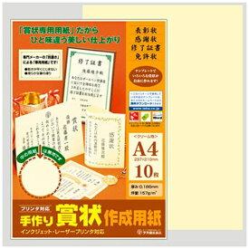 ササガワ SASAGAWA 手作り賞状作成用紙[A4サイズ /10枚] クリーム 10-1967[101967]