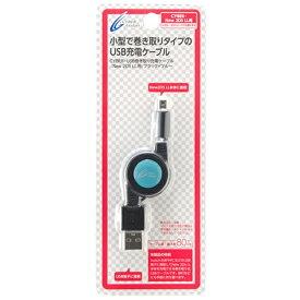 サイバーガジェット CYBER Gadget CYBER・USB巻き取り充電ケーブル ブラック×ブルー CY-N2DLUSMC-BB[New2DS LL]