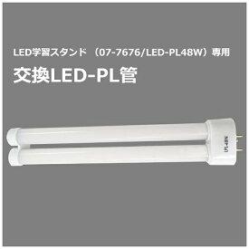 オーム電機 OHM ELECTRIC LPL-48N LED-PL48W用交換球 [昼白色][LPL48N]