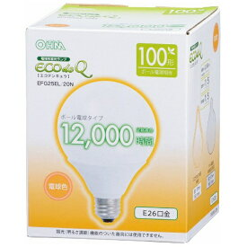 オーム電機 OHM ELECTRIC EFG25EL/20N 電球形蛍光灯 G型 ECOdeQ(エコデンキュウ) ホワイト [E26 /電球色 /1個 /100W相当 /ボール電球形 /全方向タイプ][EFG25EL20N]