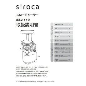 siroca シロカ スロージューサーSSJ-110取扱説明書