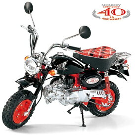 タミヤ TAMIYA 1/6 オートバイシリーズ No.32 Honda モンキー 40th アニバーサリー