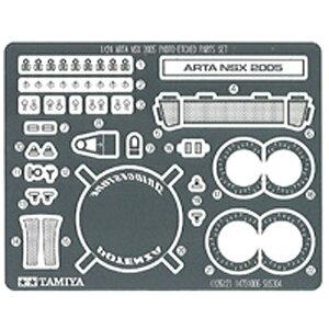 ディテールアップパーツ No.12 1/24 ARTA NSX 2005 エッチングパーツ