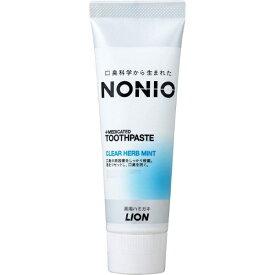 LION ライオン ノニオ(NONIO) 歯磨き粉 クリアハーブミント 130g【rb_pcp】