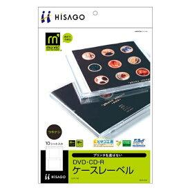 ヒサゴ HISAGO メディアラベル CJ7018S [A4 /10シート][CJ7018S]【wtcomo】
