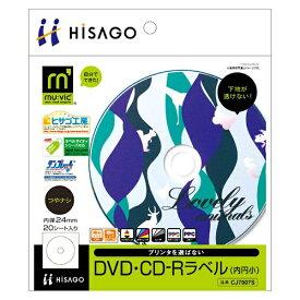 ヒサゴ HISAGO メディアラベル CJ7007S [20シート /1面 /マット][CJ7007S]【wtcomo】