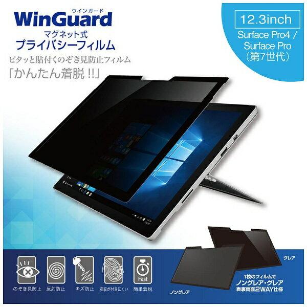 UNIQ Surface専用 マグネット式プライバシーフィルム Win Guard for SurfacePRO4/Surface(7th) WIGSP12PF[WIGSP12PF]