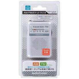 オーム電機 OHM ELECTRIC RAD-P122N 携帯ラジオ AudioComm ホワイト [AM/FM /ワイドFM対応][RADP122NW]