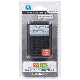 オーム電機 OHM ELECTRIC RAD-P122N 携帯ラジオ AudioComm グレー [AM/FM /ワイドFM対応][RADP122NH]