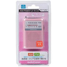 オーム電機 OHM ELECTRIC RAD-P122N 携帯ラジオ AudioComm ピンク [AM/FM /ワイドFM対応][RADP122NP]