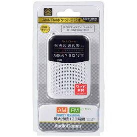 オーム電機 OHM ELECTRIC 携帯ラジオ AudioComm ホワイト RAD-P125N [AM/FM /ワイドFM対応][RADP125NW]
