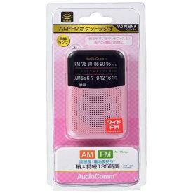 オーム電機 OHM ELECTRIC RAD-P125N 携帯ラジオ AudioComm ピンク [AM/FM /ワイドFM対応][RADP125NP]