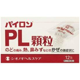 【第(2)類医薬品】 パイロンPL顆粒(12包)〔風邪薬〕塩野義製薬