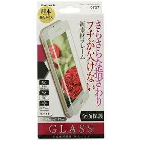 OWLTECH オウルテック iPhone 7 Plus用 全面保護 液晶保護強化ガラス アンチグレアタイプ PET素材フレーム 0.26mm厚 ホワイト OWL-TGPIP7PFS-WAG
