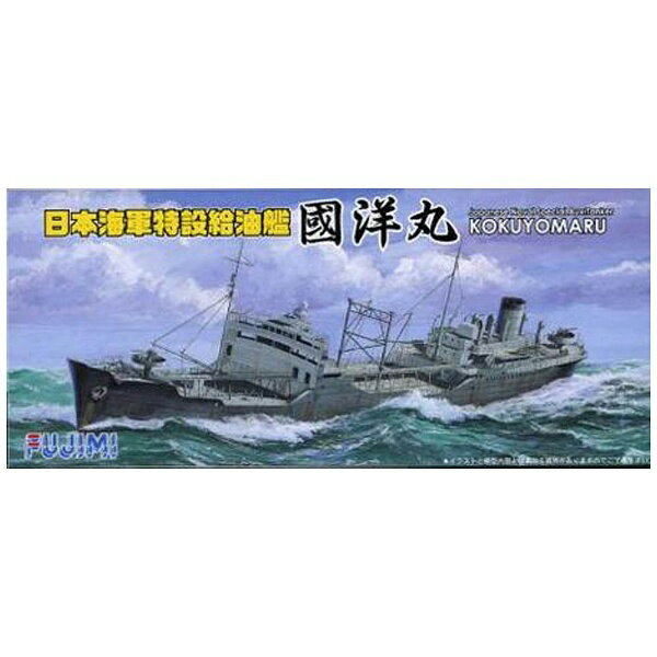フジミ模型 1/700 特シリーズ No.21 日本海軍特設給油艦 國洋丸/玄洋丸/日榮丸
