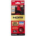 JVC ジェイブイシー VX-HD120EP HDMIケーブル [2m /HDMI⇔HDMI /イーサネット対応]