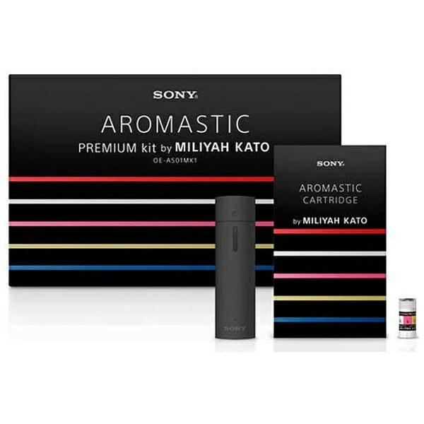 【送料無料】 ソニー AROMASTIC PREMIUM kit by MILIYAH KATO プレミアムキット