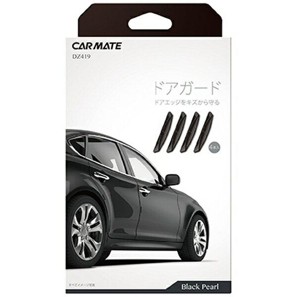 カーメイト CAR MATE ドアガードブラックパール高級感のあるブラックパール塗装 DZ419