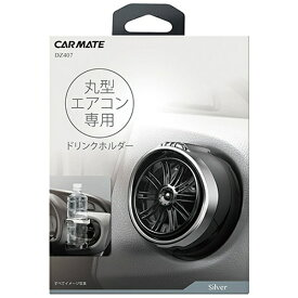 カーメイト CAR MATE 丸型専用ドリンクホルダーブラック DZ407