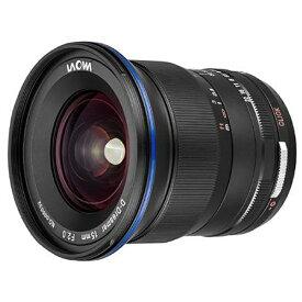 LAOWA ラオワ カメラレンズ 15mm F2 Zero-D【ソニーEマウント】[15MMF2FEZEROD]