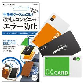 エレコム ELECOM スマートフォン用 ICカード用読み取りエラー防止シート (2枚用) P-MSS02
