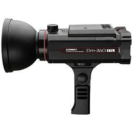 コメット COMET ワイヤレスモノブロックストロボDm-360TTL[DM360TTL]