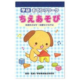 学研ステイフル Gakken Sta:Full おでかけワーク3(ちえあそび)