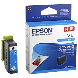 エプソン EPSON SOR-C 純正プリンターインク Colorio(カラリオ) シアン[SORC]【wtcomo】