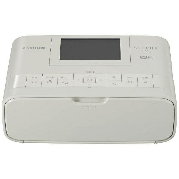 【送料無料】 キヤノン CANON コンパクトフォトプリンター セルフィー ホワイト CP1300(WH)