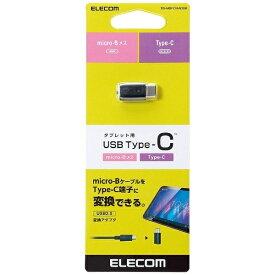 エレコム ELECOM [USB-C オス→メス micro USB]2.0変換アダプタ 充電・転送 ブラック TB-MBFCMADBK[TBMBFCMADBK]