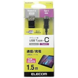 エレコム ELECOM 1.5m[USB-C ⇔ USB-A]2.0ケーブル 充電・転送 ブラック TB-AC15NBK[TBAC15NBK]