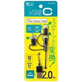 ミヨシ MIYOSHI 2m[USB-C+Lightning+micro USB ⇔ USB-A]2.0ケーブル 充電・転送 ブラック MFi認証 SCC-TW202/BK[SCCTW202BK]