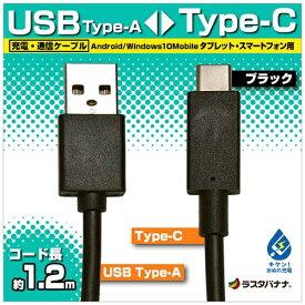 ラスタバナナ RastaBanana [Type-C]ケーブル 充電・転送 1.2m ブラック RBHE262 [1.2m]