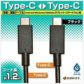 ラスタバナナ RastaBanana 1.2m[USB-C ⇔ USB-C]2.0ケーブル 充電・転送 ブラック RBHE270