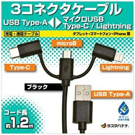 ラスタバナナ RastaBanana [Type-C+ライトニング+micro USB ⇔ USB-A]ケーブル 充電・転送 1.2m ブラックMFi認証 RBHE274