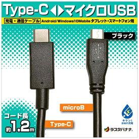 ラスタバナナ RastaBanana [Type-C ⇔ micro USB]ケーブル 充電・転送 1.2m ブラック RBHE268