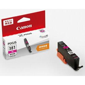 キヤノン CANON BCI-381M 純正プリンターインク PIXUS(ピクサス) マゼンタ[BCI381M]【wtcomo】