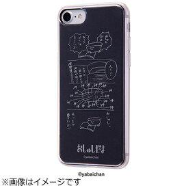 イングレム Ingrem iPhone 7用 TPUケース+背面パネル おしゅしだよ まんが1 IJ-TCP7TP/OS011